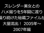 Japanese cumshot outflow amateur